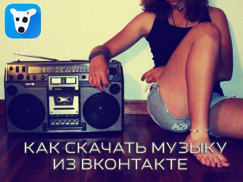 Как скачать музыку с «Вконтакте» без программ.