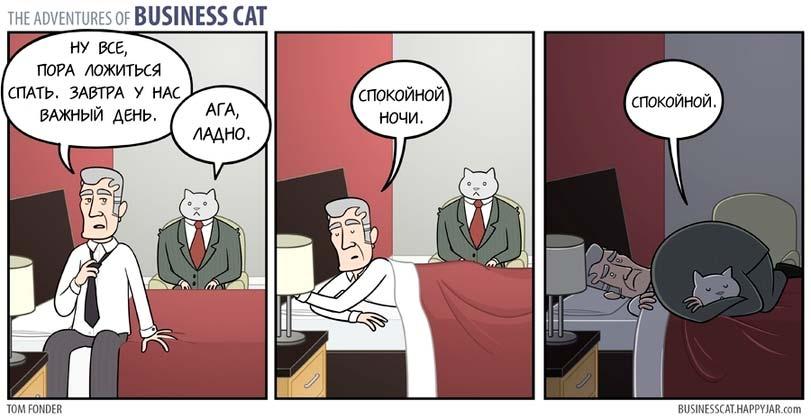 Большая подборка комиксов «Бизнес кот».