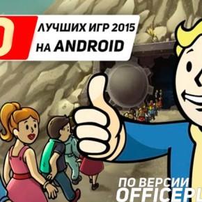 Убей время в ожидании: самые ожидаемые игры на Android 2015 года.