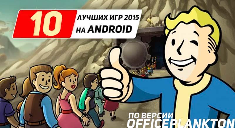 Убивай время правильно: самые лучшие игры на Android 2015 года.