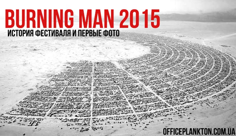 BURNING MAN 2015: первые фотографии и история фестиваля.