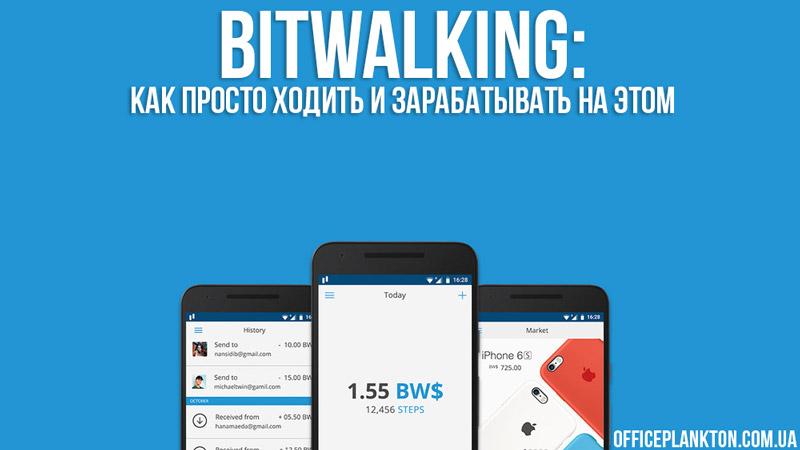 Bitwalking: как просто ходить и зарабатывать на этом.