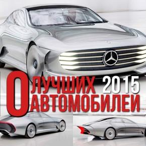 Рейтинг 10 лучших автомобилей 2015 года по версии OFFICEPLANKTON