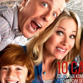 Кино на выходных: самые смешные комедии 2015 года