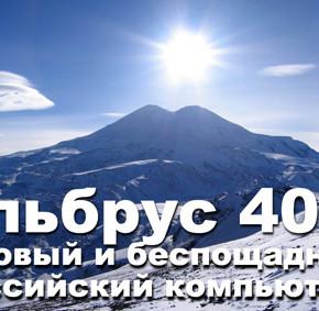 Российский компьютер Эльбрус-401: когда круче уже некуда.