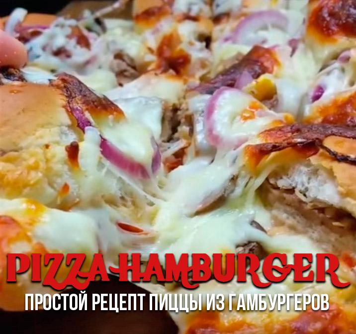 Круче БигМака: шикарная и простая пицца из бургеров. [РЕЦЕПТ]