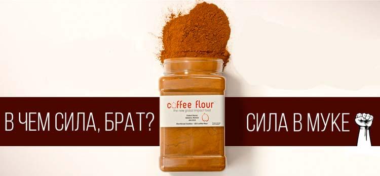 Кофеиновая мука: то чего вы так долго ждали!