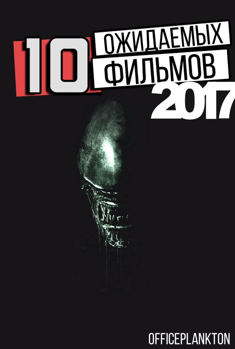 Кинопремьеры на OFFICEPLANKTON: самые ожидаемые фильмы 2017 года.