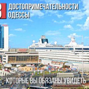 Гид по городам Украины: достопримечательности Одессы.