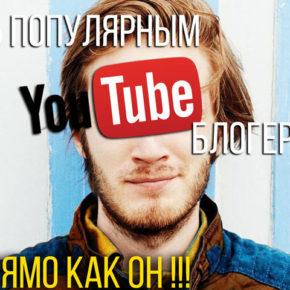 Стань популярным YouTube-блогером, как ПьюДиПай, и начни зарабатывать на своем канале.