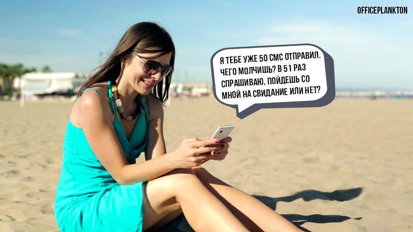 Невозможное возможно: как написать смс девушке, и не упасть лицом в грязь