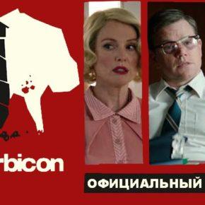 Кинопремьера: «Субурбикон» - снят Джорджем Клуни, по сценарию братьев Коэн