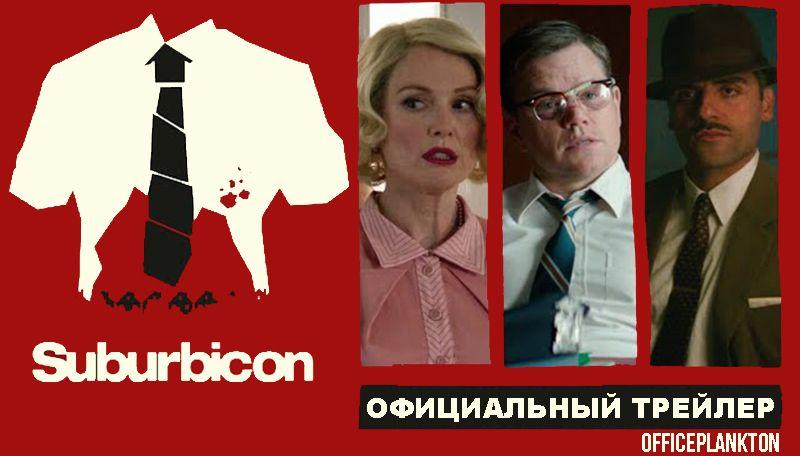 Смотреть обязательно: «Субурбикон» — фильм Джорджа Клуни, по сценарию братьев Коэн
