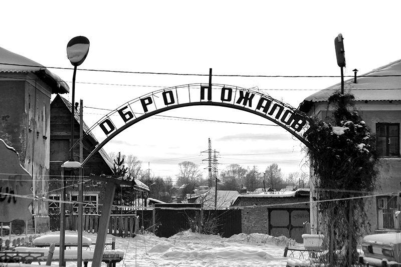 Народное творчество: антиутопия в снимках постсоветских городов России