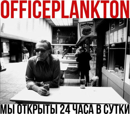 OFFICEPLANKTON - мы открыты 24 часа в сутки