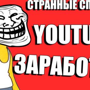 Самые странные способы, которыми зарабатывают на YouTube