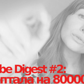 YouTube Digest #2: студентка заработала на шепоте и постукиваниях пальцами 80 000$ за год