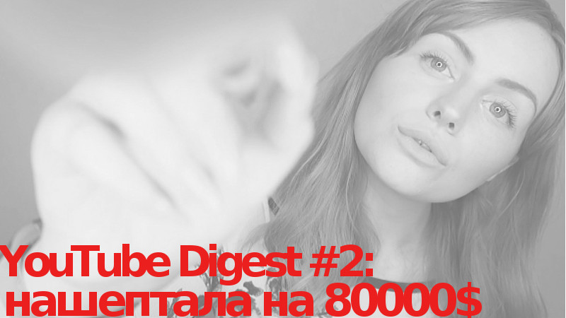 YouTube Digest #2: мы знаем как студентка заработала на ASMR 80 000$ за год. И тебя научим