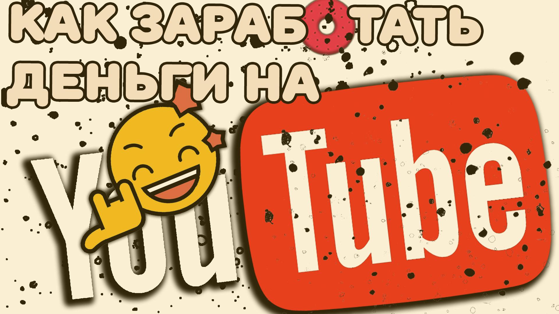 Самое угарное видео о том, как заработать деньги на YouTube, с примерами и Subaru
