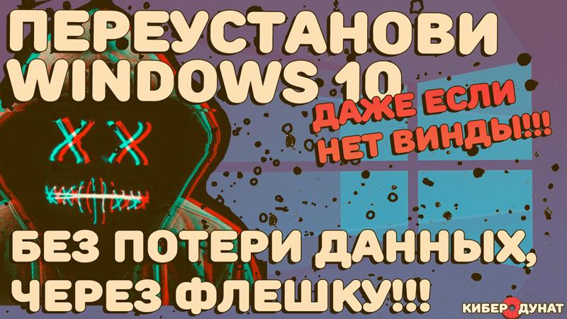 Как правильно переустановить Windows 10