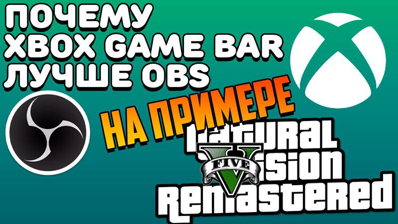 Почему Xbox Game Bar лучшая программа для записи игрового видео