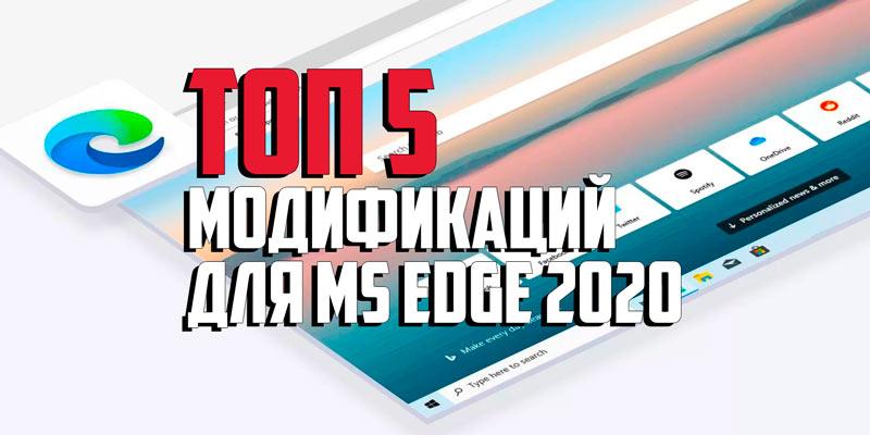 Топ 5 лучших модификаций браузера Microsoft Edge на движке Chromium