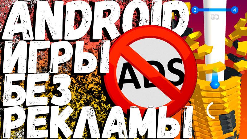 Как играть в игры на Android телефоне без рекламы