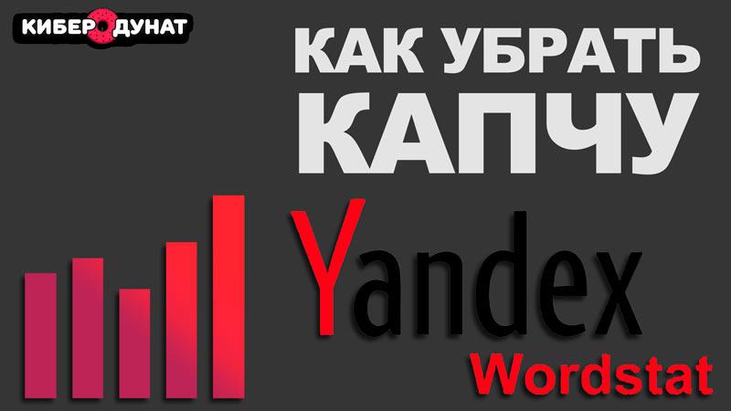 Самый легкий способ убрать капчу в Яндекс Вордстат