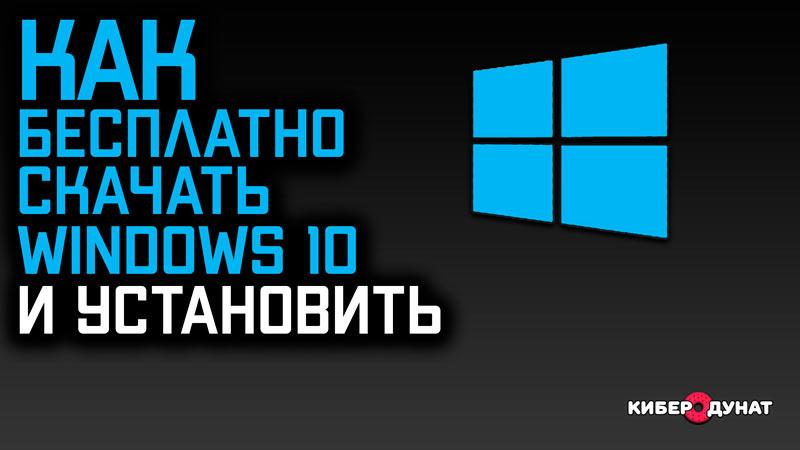 Как бесплатно скачать Windows 10 (32 и 64 bit)