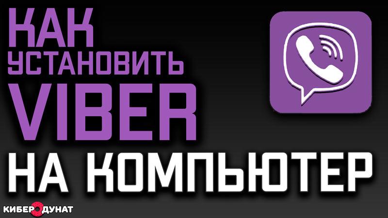 Как легко и быстро установить Viber на ПК
