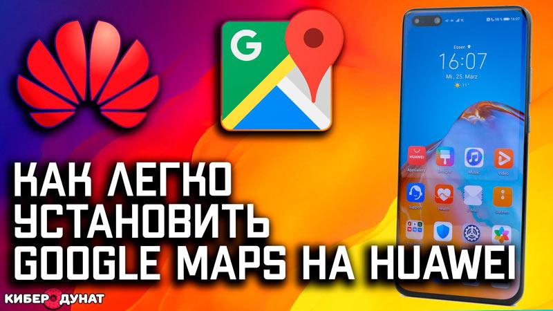 Как установить или заменить Google Maps на Huawei без Google сервисов