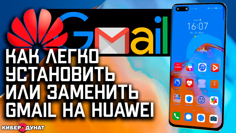 Как установить или чем заменить Gmail на Huawei без Google сервисов